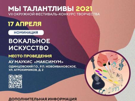 Итоги VII Открытого окружного фестиваля-конкурса творчества «Мы талантливы» в номинации «Вокал»