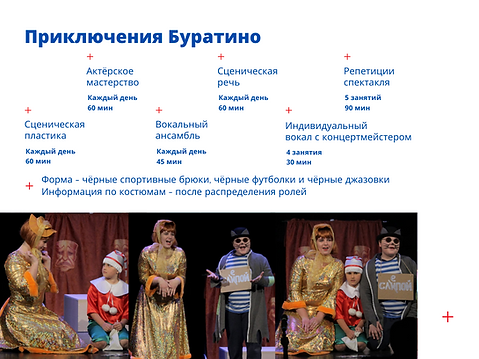 Детский музыкальный театр Олимп (4).pn