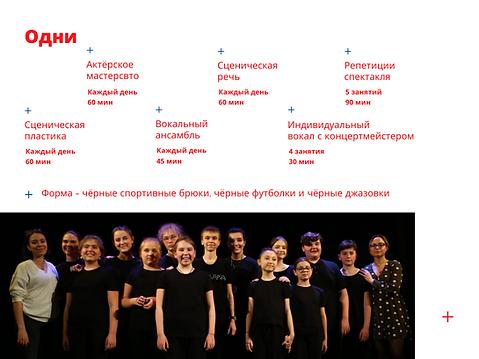 Детский музыкальный театр Олимп (6).pn