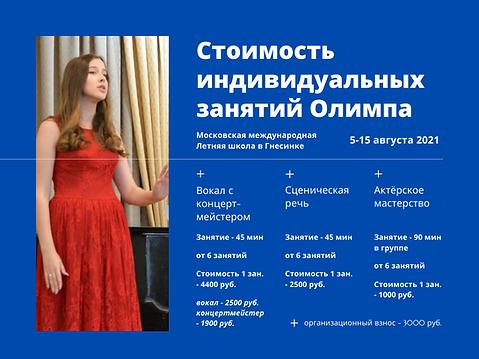 Детский музыкальный театр Олимп (2).pn