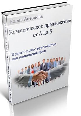 Как написать эффективное коммерческое предложение