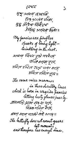 Tagore_handwriting_Bengali.jpeg