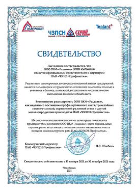 Свидетельство ЧЗПСН-1.png