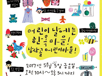 남산골 어린이날 축제 영어뮤지컬 체험학습