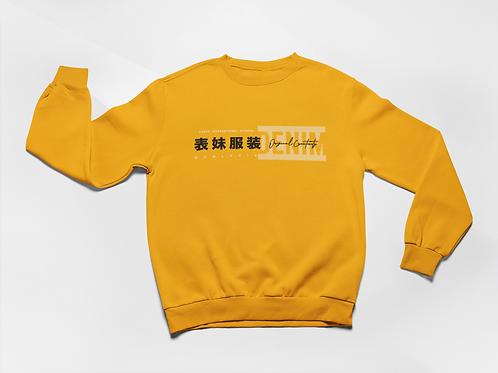 Cuzzo® International Sweatshirt (Gold)