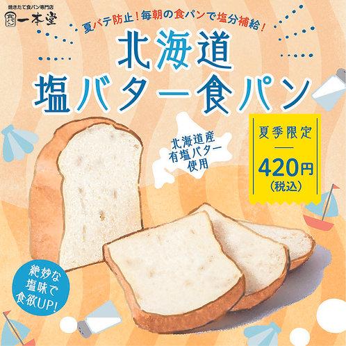 北海道塩バター食パン