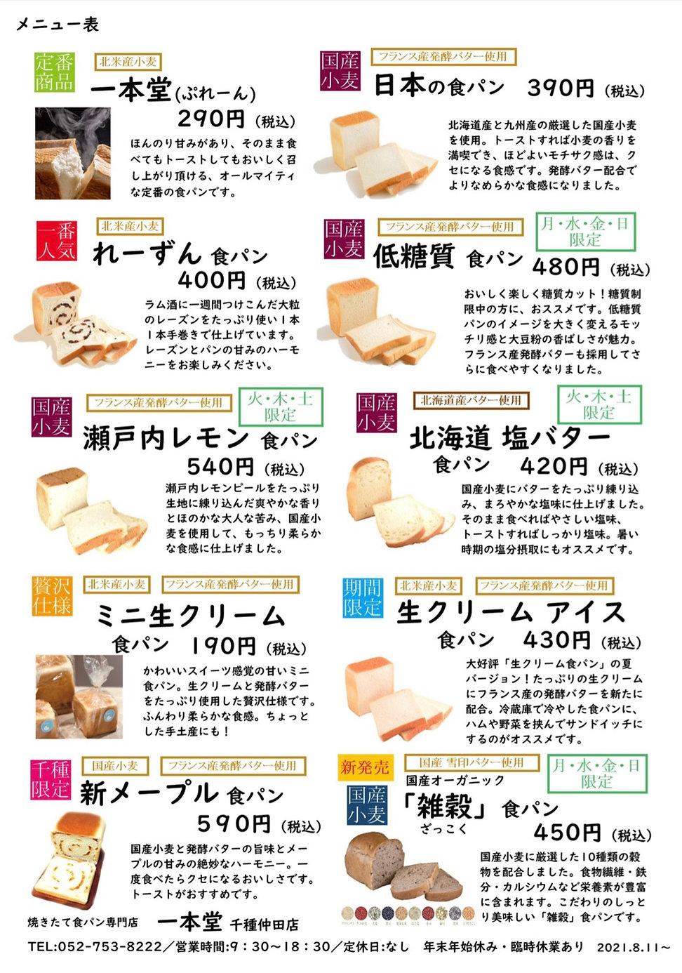 8月メニュー表.jpg