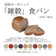 「雑穀」食パン 大好評販売中!