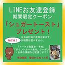 LINEお友だち登録特典が7月13日(火)より変更!