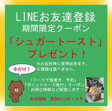 LINEお友だち登録特典 シュガートーストプレゼント!