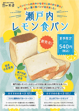 瀬戸内レモン食パン 縦長.jpg