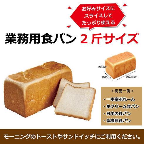 業務用食パン告知.jpg
