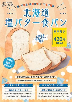 北海道塩バター食パン 縦長.jpg