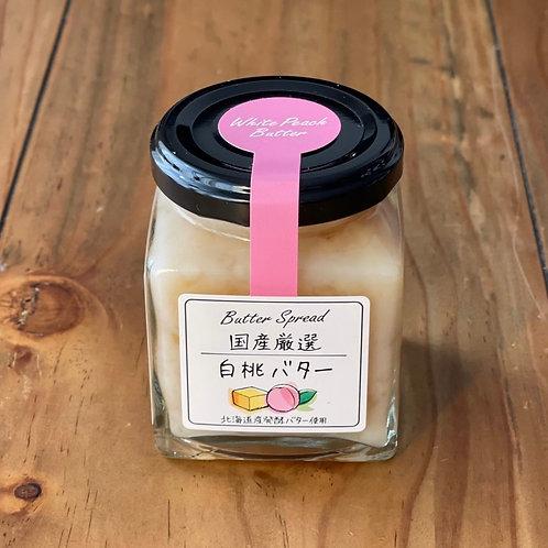 国産厳選 白桃バター