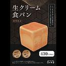 生クリーム食パン告知.jpg