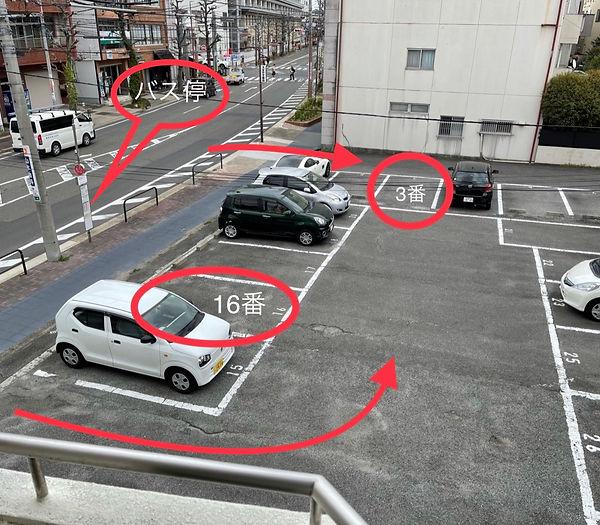 駐車場案内②