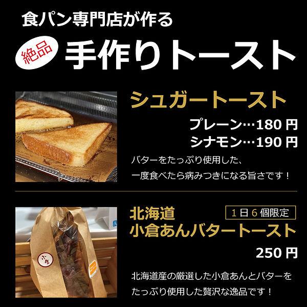 手作りトースト.jpg
