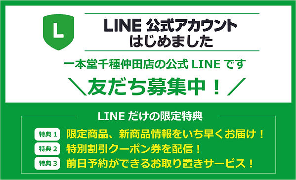 一本堂千種仲田店LINE公式アカウント告知