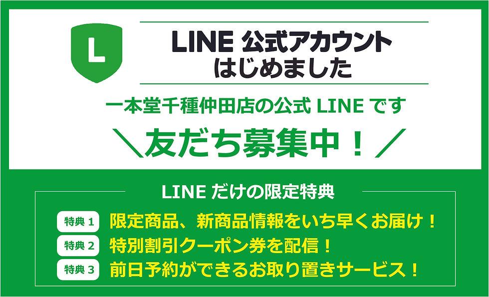 LINE公式アカウント告知
