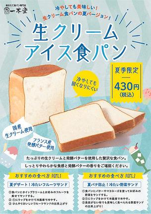 生クリームアイス食パン 縦長.jpg