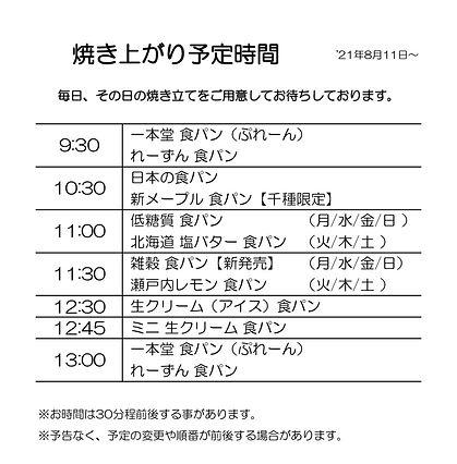 8月焼き上がり時間.jpg