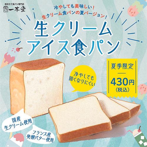 生クリームアイス食パン