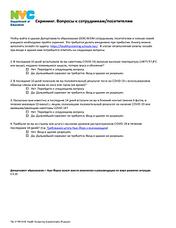 DOE Health Screening Questionnaire in Russian
