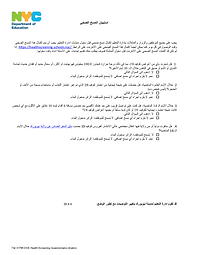 DOE Health Screening Questionnaire in Arabic