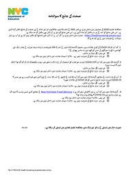 DOE Health Screening Questionnaire in Urdu