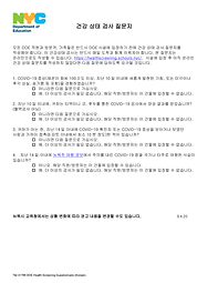 DOE Health Screening Questionnaire in Korean