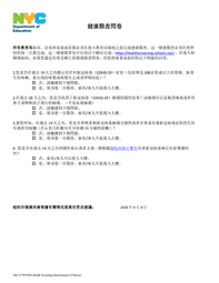 DOE Health Screening Questionnaire in Chinese