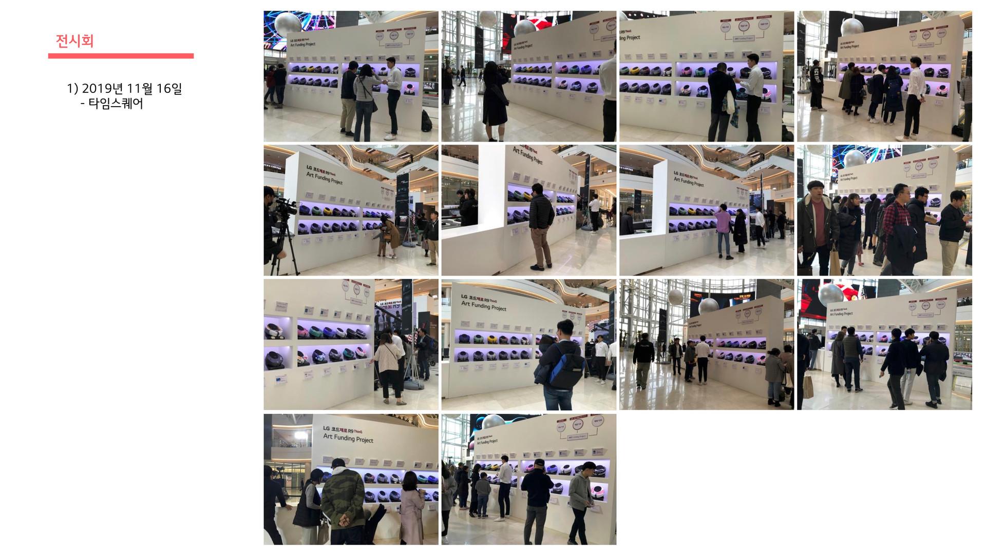ART Funding Project_Exhibition_2 2.JPG