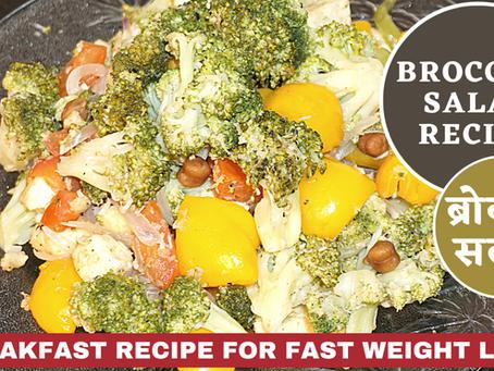 How to make Broccoli Salad for Weight Loss | Vibrant Varsha