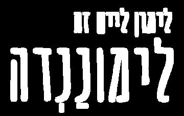 טקסט לימוננדה
