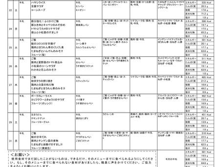 令和2年度8月 献立表(後半)