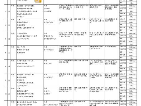 令和2年度 2月献立表(前半)