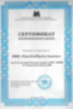 Сертификат ОАО ММК_page-0001.jpg