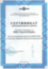 Сертификат ОАО ММК-метиз_page-0001.jpg