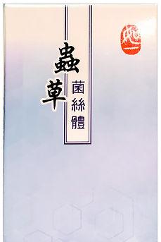 蟲草.jpg