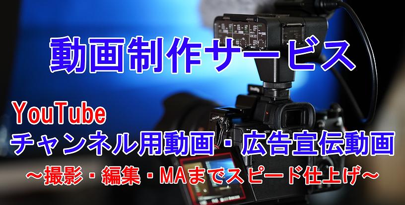 動画制作サービス.png