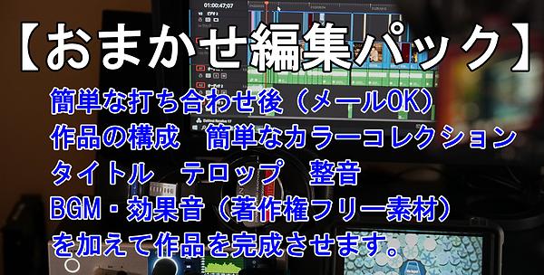 おまかせ編集パック_02.png
