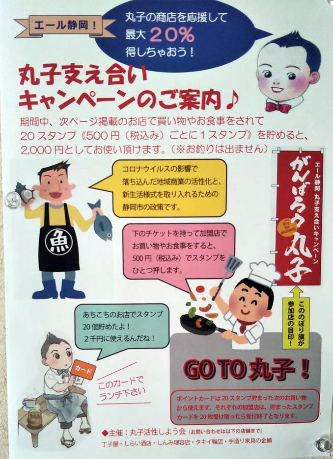 エール静岡丸子支え合いキャンペーン「がんばろう丸子」参加します