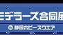 「静岡モデラーズ合同展示会」参加中です