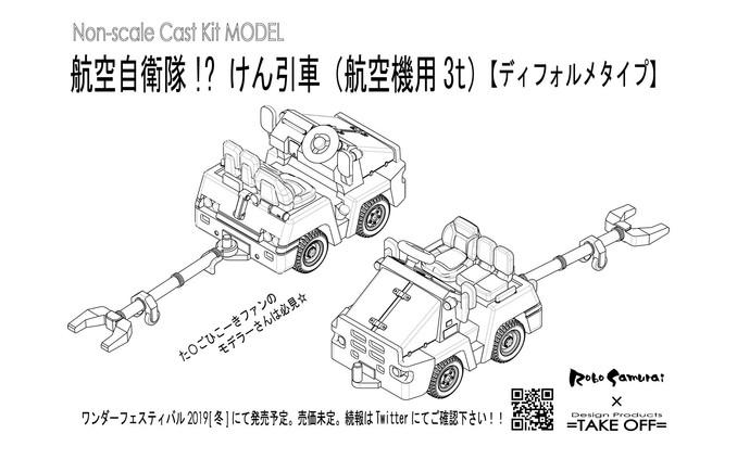 3tけん引車(ディフォルメタイプ)ご紹介