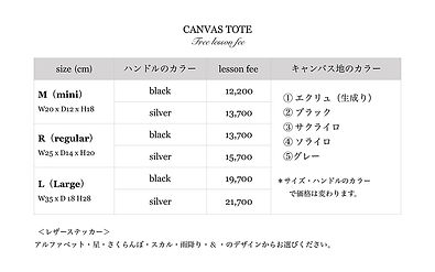 canvas tote lesson fee.jpg