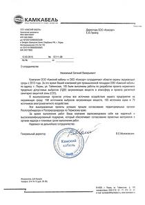 КАМКАБЕЛЬ.png