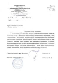 Отзыв о ПЭ - Водоканал