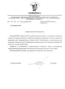 Пермоблнефть.png