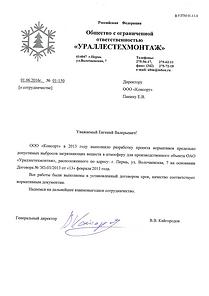 Ураллестехмонтаж.png