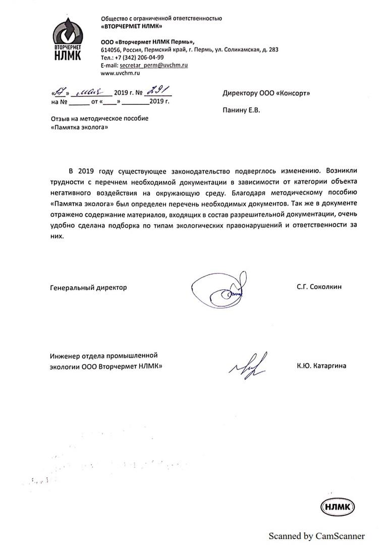 Отзыв о ПЭ - Вторчермет НЛМК